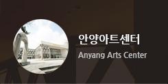 안양아트센터 Anyang Arts Center
