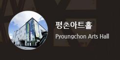 평촌아트홀 Pyoungchon Arts Hall
