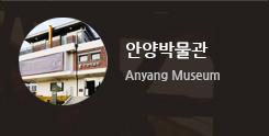 안양박물관 Anyang Museum